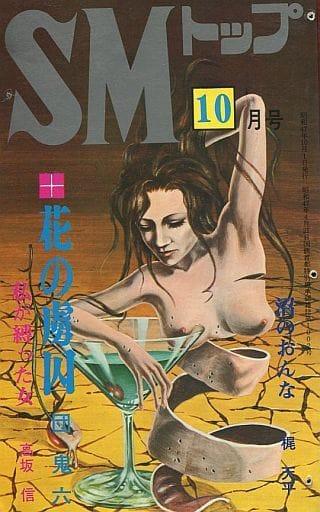 ランクB)SMトップ 1972年10月号