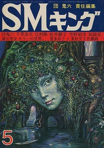 SMキング 1973年5月号