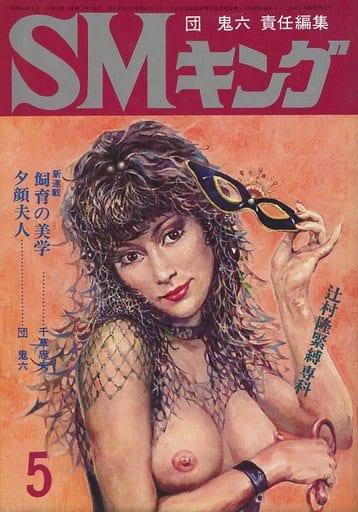 SMキング 1974年5月号