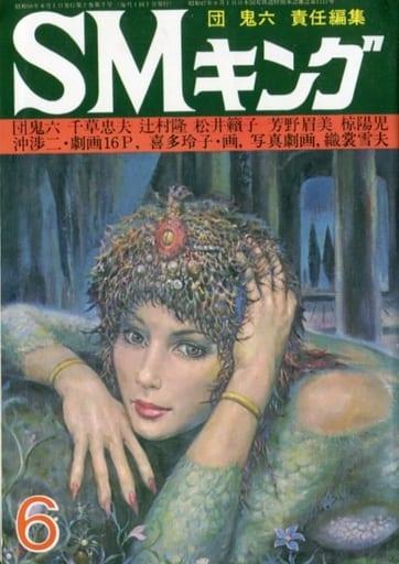 SMキング 1973年6月号