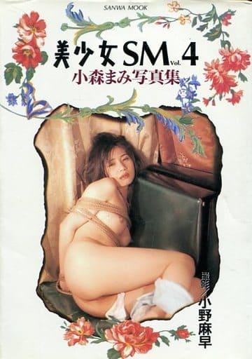 美少女SM VOL.4