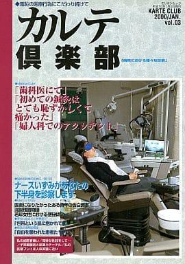 カルテ倶楽部 2000/1 Vol.3
