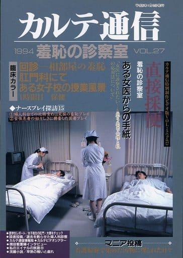カルテ通信 Vol.27