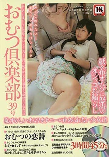 DVD付)おむつ倶楽部 39