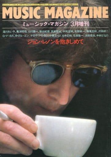 MUSIC MAGAZINE 1981年3月増刊号