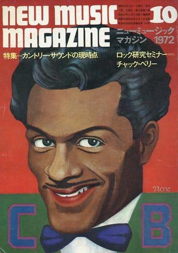 NEW MUSIC MAGAZINE 1972年10月号 ニューミュージック・マガジン