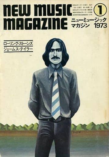 NEW MUSIC MAGAZINE 1973年1月号 ニューミュージック・マガジン