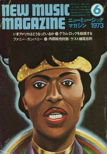 NEW MUSIC MAGAZINE 1973年6月号 ニューミュージック・マガジン