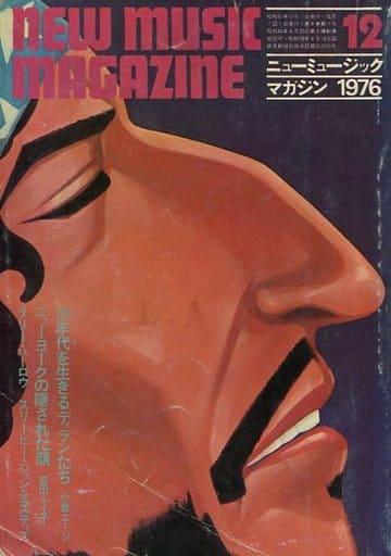 NEW MUSIC MAGAZINE 1976年12月号 ニューミュージック・マガジン