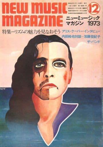 ランクB)セット)NEW MUSIC MAGAZINE 1973年12冊セット ニューミュージック・マガジン