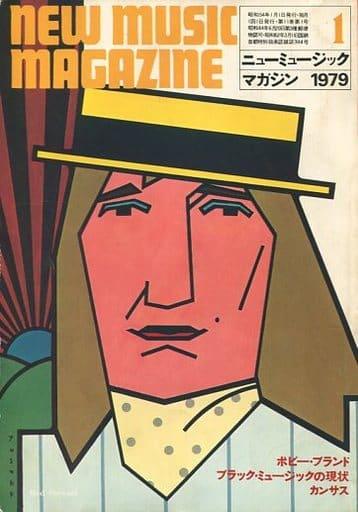 NEW MUSIC MAGAZINE 1979年1月号 ニューミュージック・マガジン