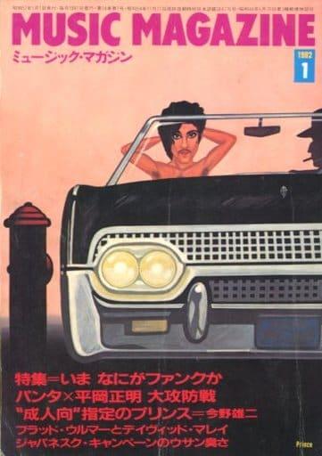 MUSIC MAGAZINE 1982年1月号 ミュージック・マガジン