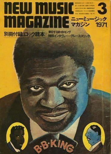 付録無)NEW MUSIC MAGAZINE 1971年3月号 ニューミュージック・マガジン