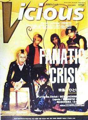 Vicious 2000年1月号 ヴィシャス