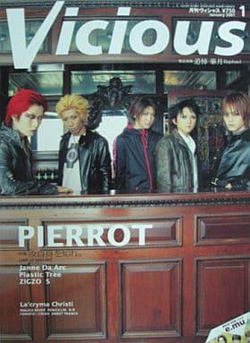 Vicious 2001年1月号 ヴィシャス