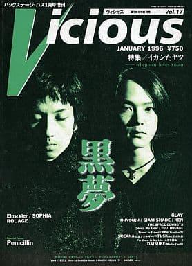 Vicious 1996年1月号 ヴィシャス