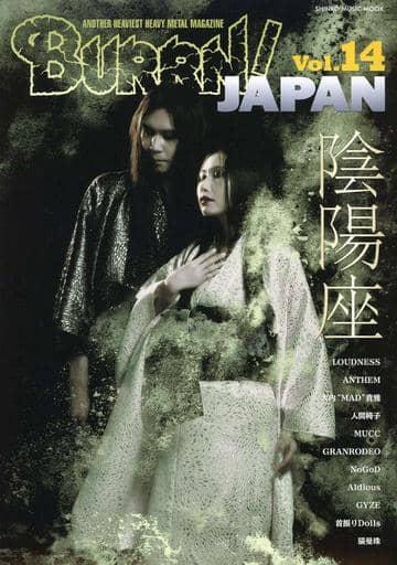 BURRN! JAPAN No.14