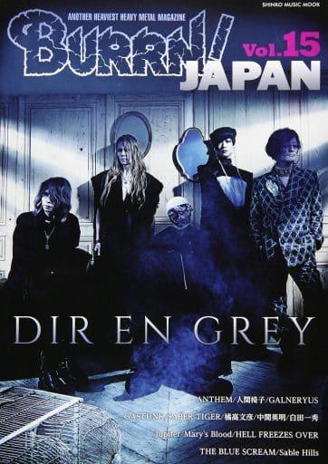 BURRN! JAPAN No.15