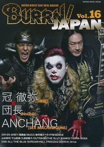 BURRN! JAPAN No.16