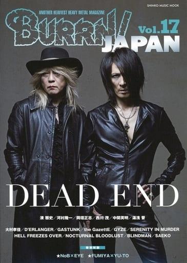 BURRN! JAPAN No.17