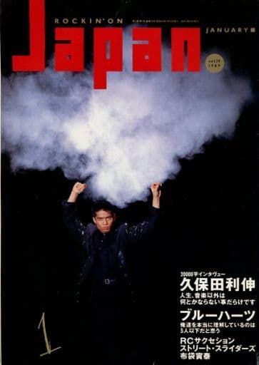ROCKIN'ON JAPAN 1989/01 ロッキングオン ジャパン