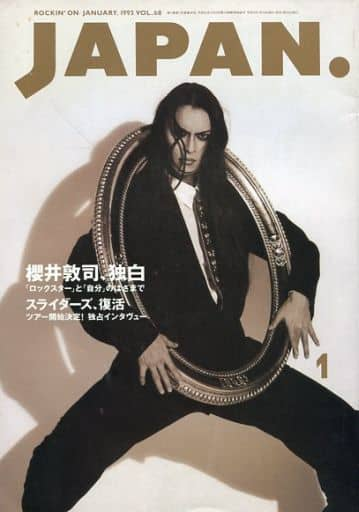 ROCKIN'ON JAPAN 1993/01 ロッキングオン ジャパン