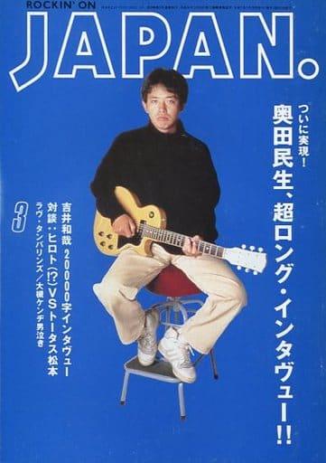 ROCKIN'ON JAPAN 1995/03 ロッキングオン ジャパン