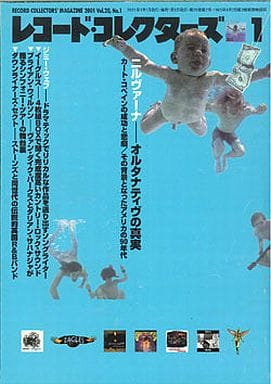 レコード・コレクターズ 2001/1