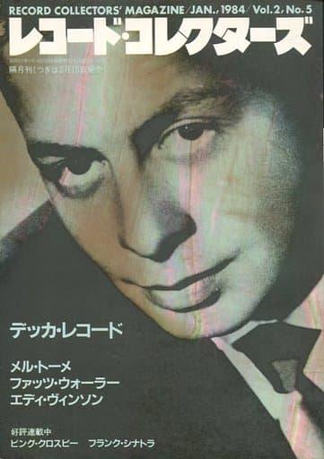 レコード・コレクターズ 1984年1月号