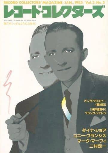 レコード・コレクターズ 1985年1月号