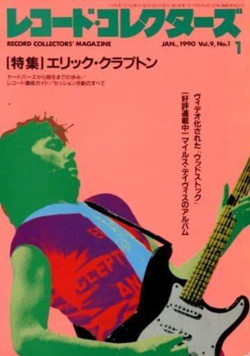 レコード・コレクターズ 1990/1