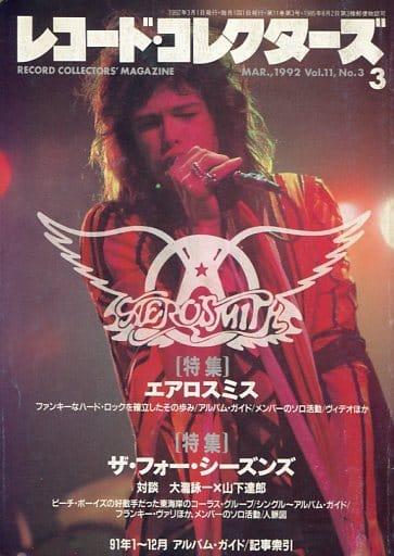 レコード・コレクターズ 1992/3