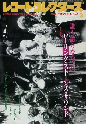 レコード・コレクターズ 1995/3