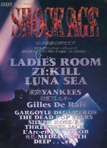 SHOCK AGE vol.1 SHOXX 1993年1月号臨時増刊 ショック・エイジ