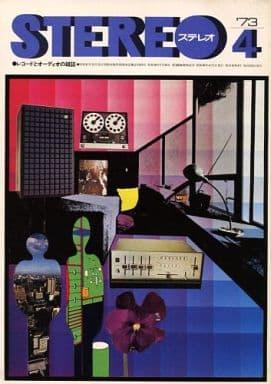 Stereo 1973年4月号 ステレオ