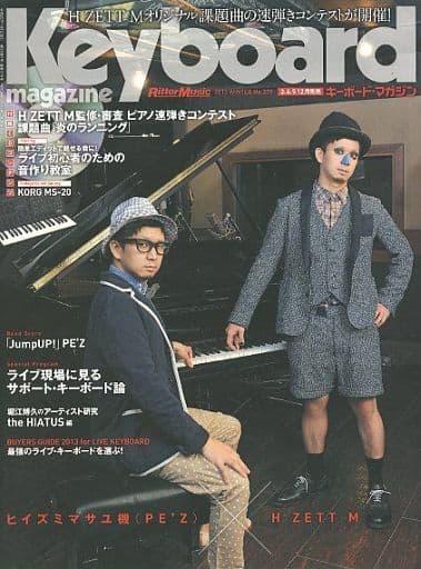 CD付)Keyboard magazine 2013年 WINTER Vol.379