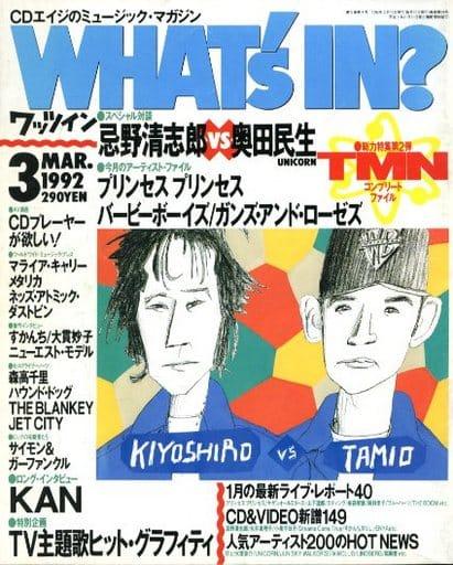付録付)WHAT's in? 1992年3月号