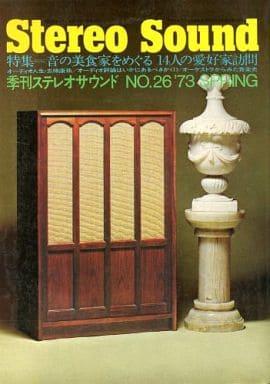 Stereo Sound 1973年 SPRING NO.26