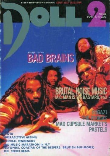 DOLL 1994年2月号 NO.80