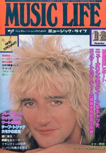 MUSIC LIFE 1978年12月号 ミュージック・ライフ