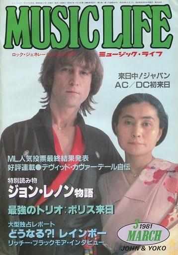 MUSIC LIFE 1981年3月号 ミュージック・ライフ
