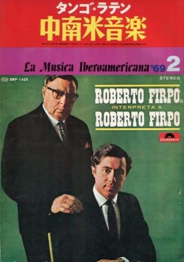 中南米音楽 1969年2月号