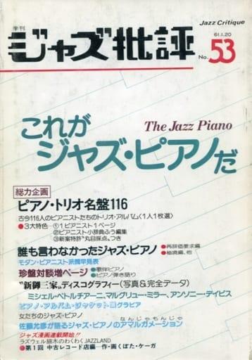 季刊 ジャズ批評 1986年1月号 No.53