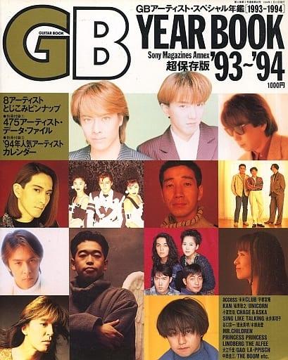 付録無)GB YEAR BOOK '93~'94