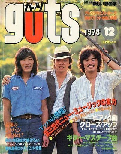 付録付)guts 1978年12月号 ガッツ