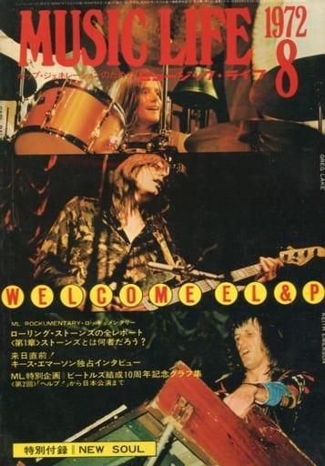 付録無)MUSIC LIFE 1972年8月号 ミュージック・ライフ
