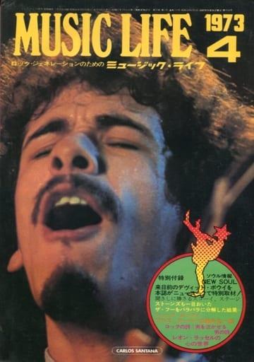 付録無)MUSIC LIFE 1973年4月号 ミュージック・ライフ
