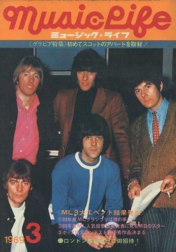 MUSIC LIFE 1969年3月号 ミュージック・ライフ