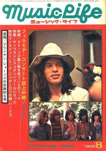 MUSIC LIFE 1969年8月号 ミュージック・ライフ