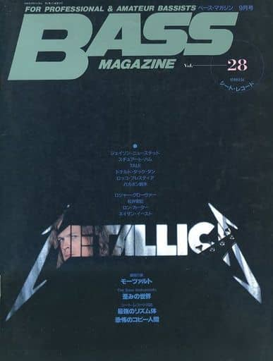 付録付)BASS MAGAZINE 1991年9月号
